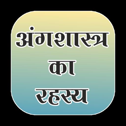 Ang Shashtra ka Rahashya