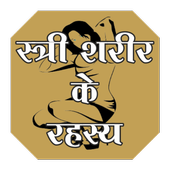 woman body guide hindi me icon