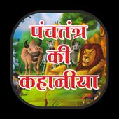 Panchtntra kahaniya hindi me icon