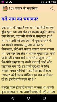 Panchtntra kahaniya hindi me apk screenshot