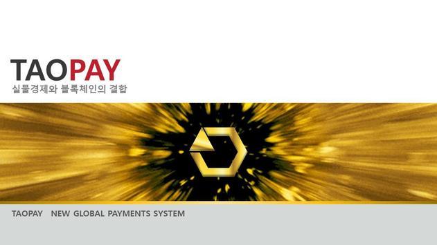 타오 페이 지갑 (TAO PAY Wallet) poster