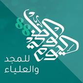 تطبيق اليوم الوطني 1440 هـ icon