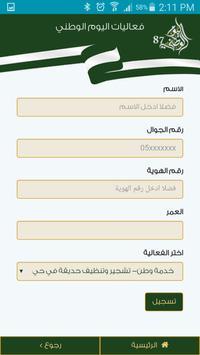 تطبيق اليوم الوطني 1438 هـ apk screenshot