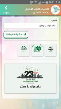 تطبيق اليوم الوطني 1440 هـ screenshot 7