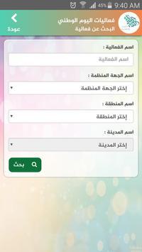 تطبيق اليوم الوطني 1440 هـ screenshot 5