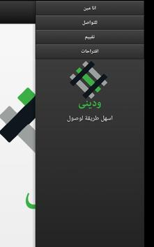 ودينى screenshot 4