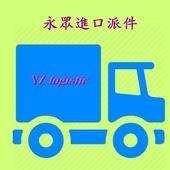 永眾進口派件 icon