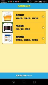 永眾進口派件 poster