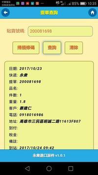 永眾進口派件 apk screenshot