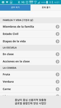 [CU중남미사업단] 스페인어학습 screenshot 1
