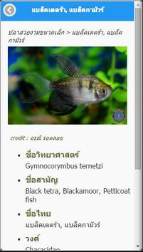 ห้องสมุดปลาสวยงามและพรรณไม้น้ำ apk screenshot