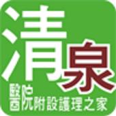 清泉醫院附設護理之家 icon