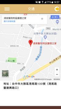 清泉醫院附設護理之家 screenshot 1