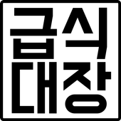 급식대장 icon