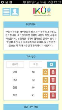강원대 IKU - 강원대 학생 도우미 screenshot 3