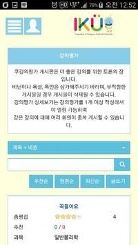 강원대 IKU - 강원대 학생 도우미 screenshot 1