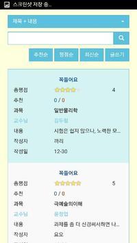 강원대 IKU - 강원대 학생 도우미 screenshot 2