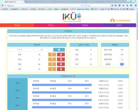 강원대 IKU - 강원대 학생 도우미 screenshot 7
