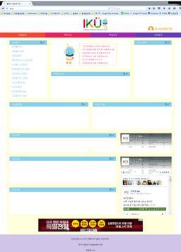 강원대 IKU - 강원대 학생 도우미 screenshot 5