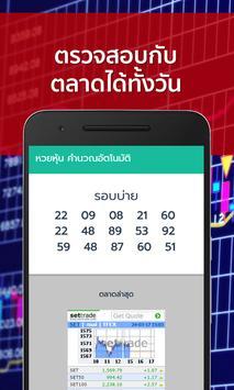 หวยหุ้น คำนวณเลขอัตโนมัติแม่นๆ apk screenshot
