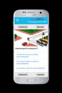 Ավտոդպրոց fast drive screenshot 3