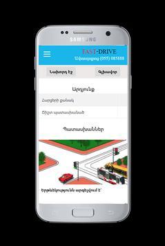Ավտոդպրոց fast drive screenshot 2
