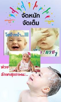 สติกเกอร์ไลน์เฟส เด็ก รักกวนฮา apk screenshot