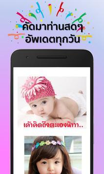 สติกเกอร์ไลน์เฟส เด็ก รักกวนฮา poster