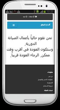 كفر الشيخ ميركادو   KFSMercado poster