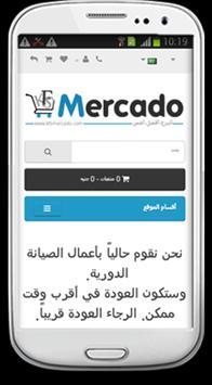 كفر الشيخ ميركادو   KFSMercado apk screenshot