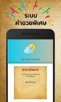 หวย รวมคาถา เลขเด็ด นิมิต ลาภ apk screenshot