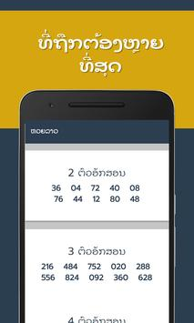 ຫວຍລາວ ເຄື່ອງມືມືອາຊີບ lottery lao poster