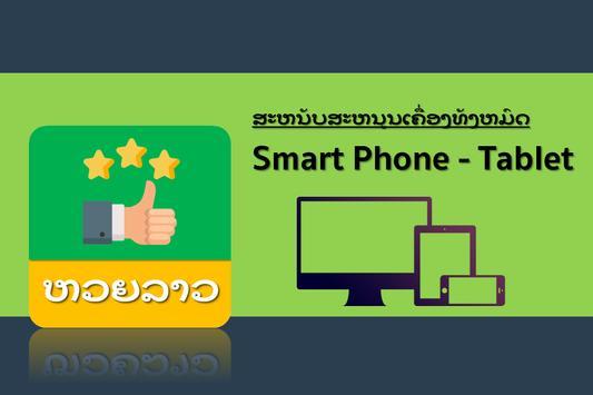 ຫວຍລາວ ເຄື່ອງມືມືອາຊີບ lottery lao apk screenshot