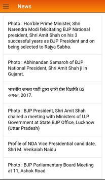 AP BJP BC screenshot 3