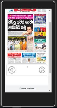 SL ePapers apk screenshot