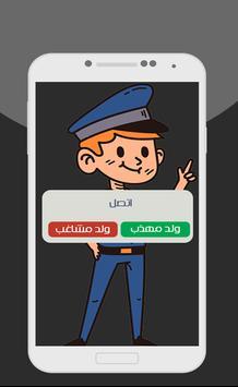 شرطة الأطفال 👮🚨 screenshot 1