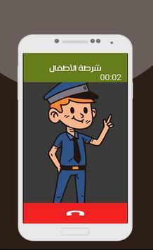 شرطة الأطفال 👮🚨 screenshot 2