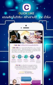 Click Like apk screenshot