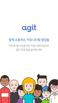 아지트 Agit  - 함께 소통하는 업무용 커뮤니티 poster