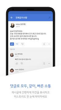 아지트 Agit  - 함께 소통하는 업무용 커뮤니티 apk screenshot