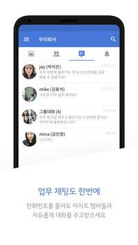 아지트 Agit  - 함께 소통하는 업무용 커뮤니티 screenshot 4