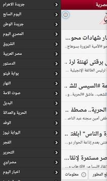الجرائد المصرية apk screenshot