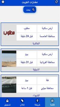 عقارات الكويت  - بيع طلب عقار apk screenshot