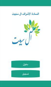 آل سبيت poster