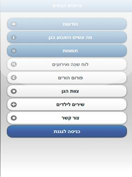 גן לי apk screenshot