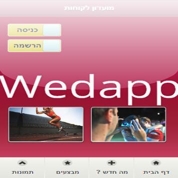 Wedapp - מועדון לקוחות poster