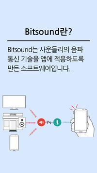 사운들리 데모(Demo) poster