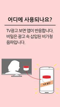 사운들리 데모(Demo) apk screenshot
