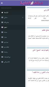 Marrakech Al Ikhbaria apk screenshot