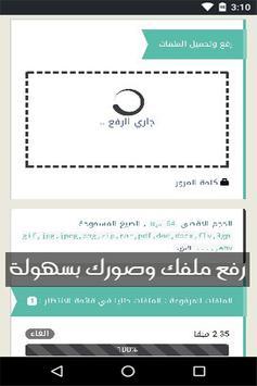 رفع الملفات والصور KhaleejUp poster